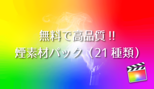 【Final Cut Pro X】無料で高品質!!煙素材パック(21種類)