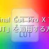 Final Cut Pro XでLUTを適用する方法