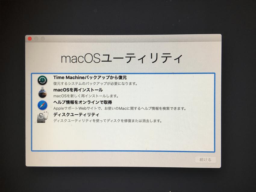 macOSユーティリティを起動