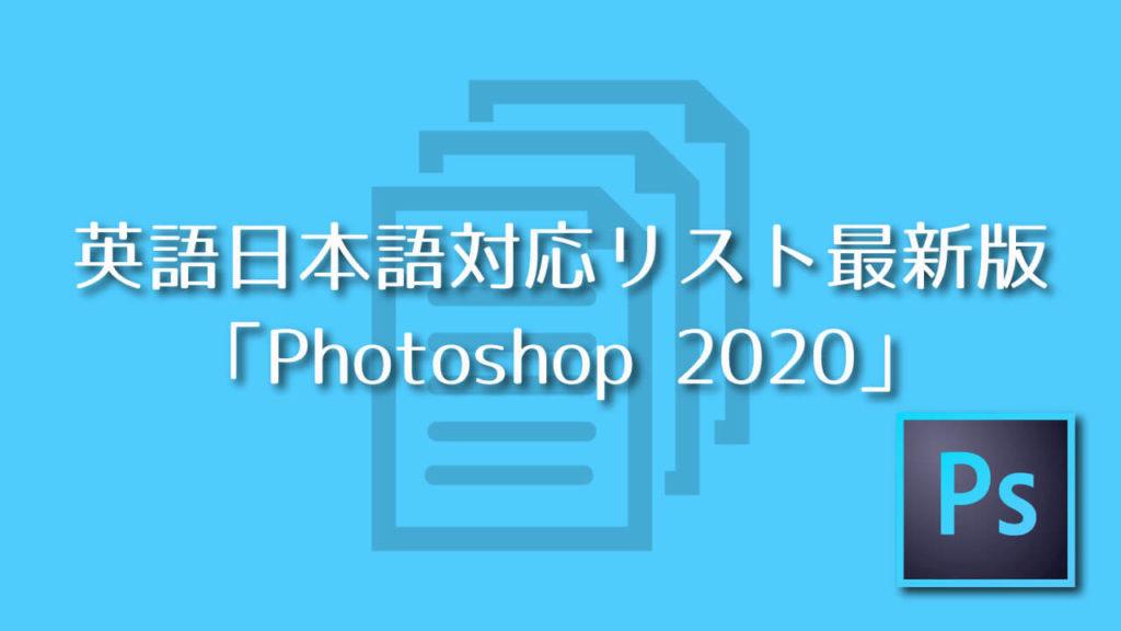 フォトショップ英語日本語版対応リスト最新