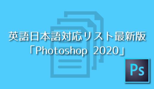 【Photoshop】英語日本語対応リスト最新版『Photoshop 2020』
