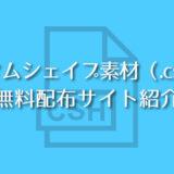 Photoshop カスタムシェイプ素材(.csh)無料配布サイト紹介