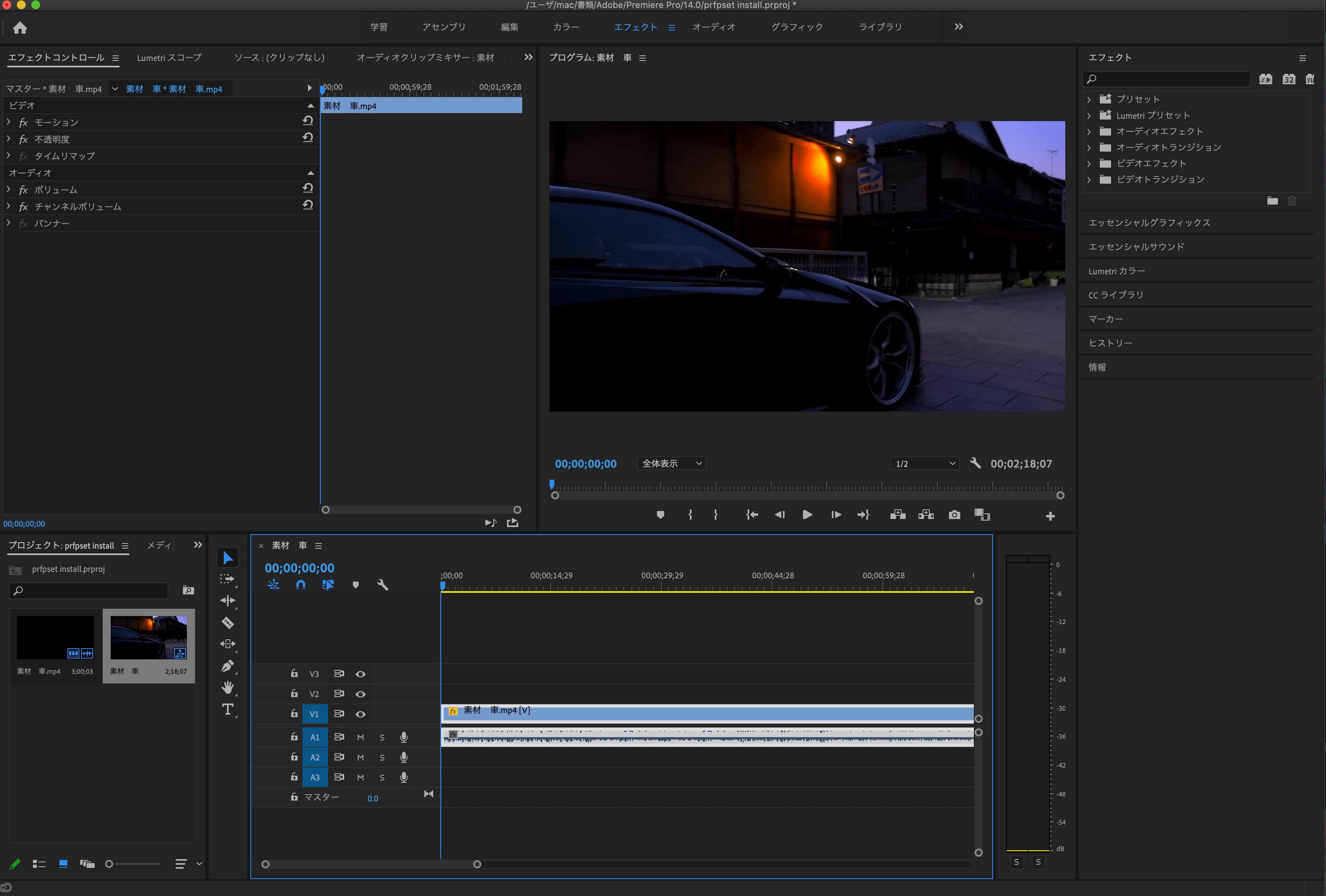 Adobe Premiere Proを起動し素材を読み込む