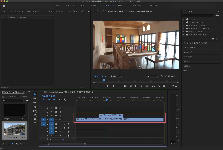 Adobe Premiere Proを立ち上げて、素材を2つ読み込む