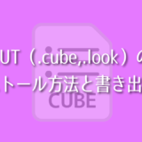 LUT(.cube,.look)のインストール方法と書き出し方法