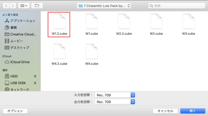 準備していたLUT(.cube)ファイルを選択