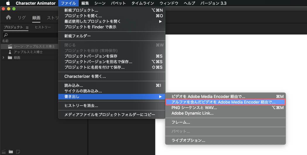 『アルファを含んだビデオをAdobe Media Encoder経由で...』を選択