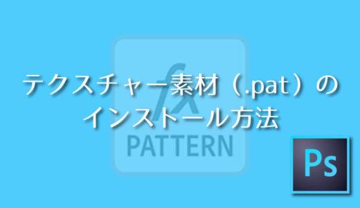 テクスチャー(.pat)ファイルのインストール方法