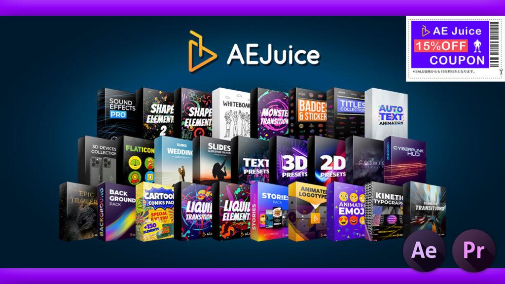 Adobe After Effects AE Juice Free Plugin 無料 ダウンロード インストール