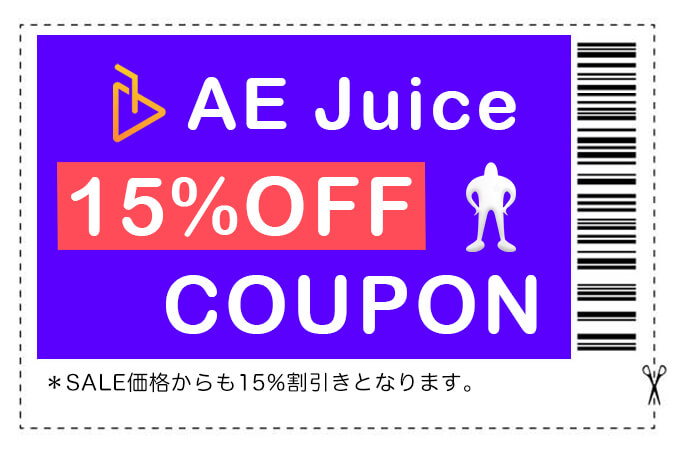 Adobe After Effects AE Juice coupon 15% 割引 クーポン 最安