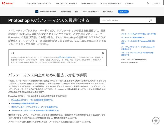 アドビ 公式サイト ヘルプ