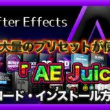 AE Juice Free Plugin 無料 ダウンロード