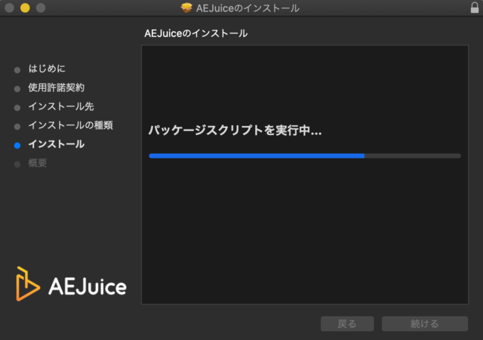 Adobe After Effects AE Juice Pack Manager インストール インストーラー インストール