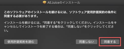 Adobe After Effects AE Juice Pack Manager インストール インストーラー 使用許諾契約 同意する