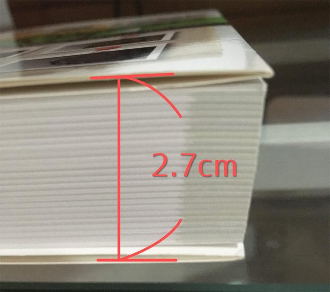 本の厚さを表示