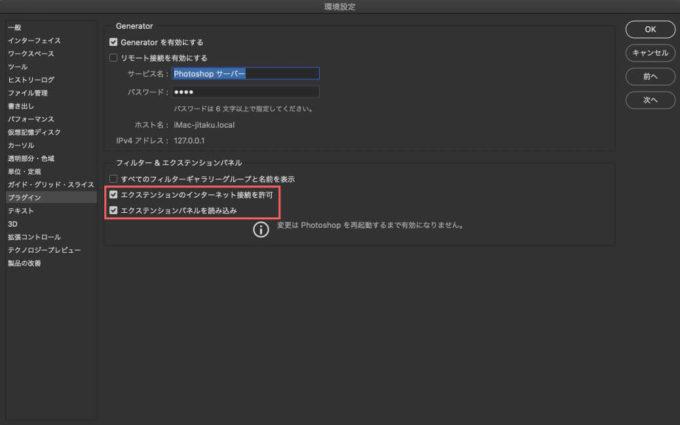 フォトショップ Filter & extension panel