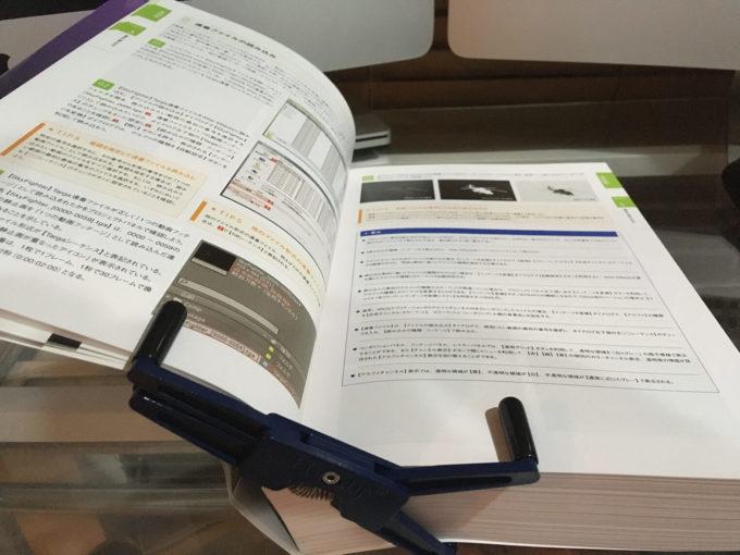 厚い本をFLipKLipで開く