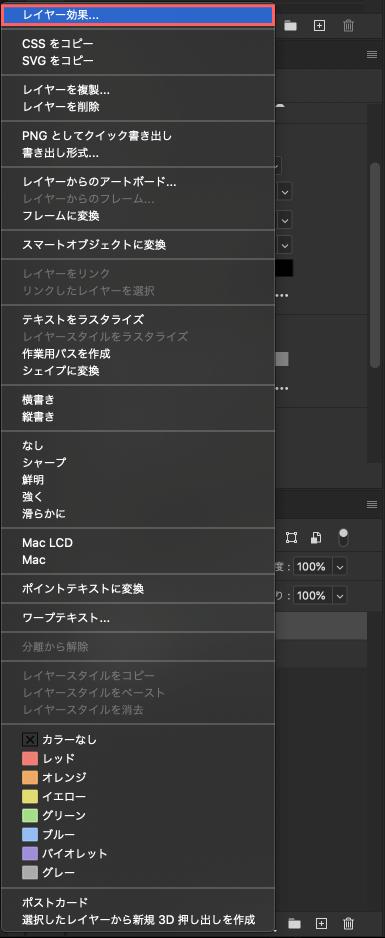 レイヤーを選択した状態で右クリックメニュー→レイヤー効果を選択