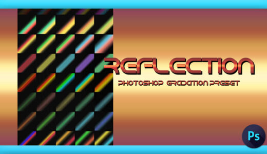 【Photoshop】全て無料!!光の反射を表現できるリフレクション系のグラデーション素材(.grd)まとめ