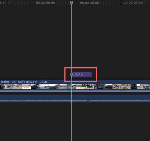 Final Cut Pro X デフォルト設定の適用