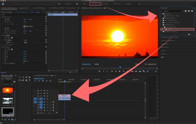Premiere Pro エフェクト クロップ適用