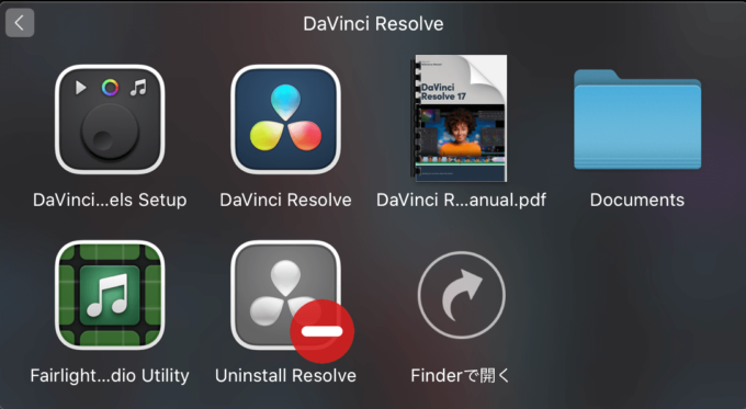 DaVinci Resolve 17.2.1 無料 インストール完了