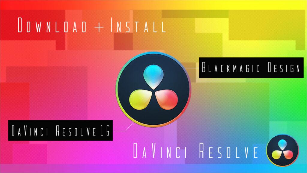 DaVinci Resolve 無料 ダウンロード インストール