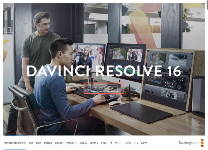DaVinci Resolve ダウンロード サイト
