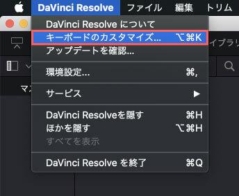 DaVinci Resolve キーボードカスタマイズ