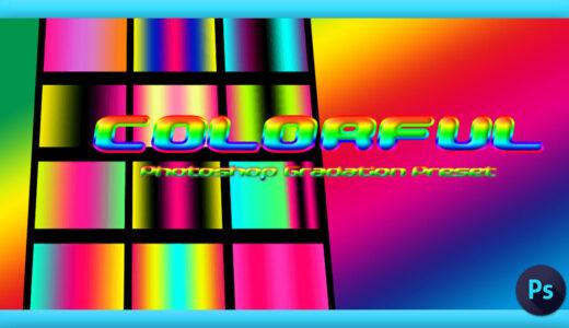 Adobe CC Photoshop フォトショップ グラデーション 無料 素材 カラフル .grd