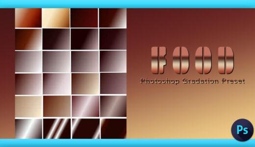 Adobe CC Photoshop フォトショップ グラデーション 無料 素材 フード 食べ物 .grd