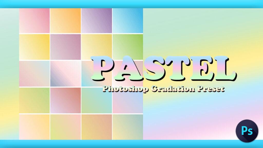 Adobe CC Photoshop フォトショップ グラデーション 無料 素材 パステル .grd