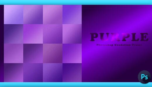 【Photoshop】全て無料!!パープル系のグラデーション素材(.grd)まとめ