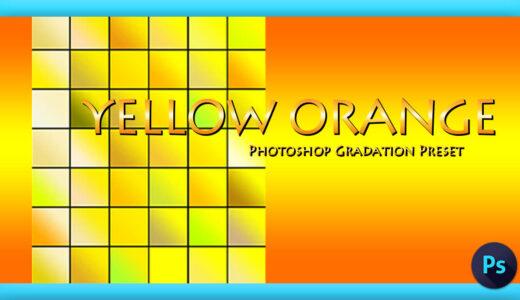 Adobe CC Photoshop フォトショップ グラデーション 無料 素材 イエロー オレンジ .grd