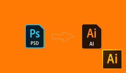【Illustrator】PhotoshopからIllustratorへ素早く編集データを移す方法