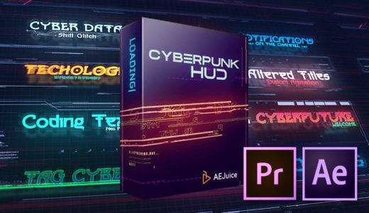 AE Juice かっこいいサイバーパンク集『Cyberpunk HUD』紹介