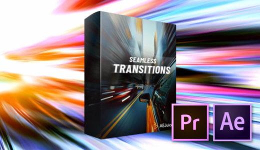 AE Juice 400種類以上のトランジションパック『Seamless Transitions』紹介