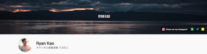 『Ryan Kao(ライアン・カオ)』