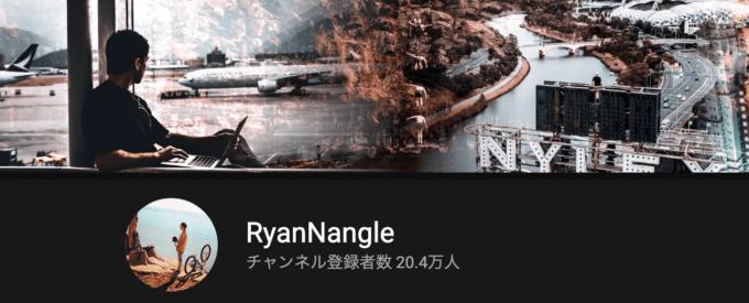 RyanNangle YouTube Final Cut Pro X