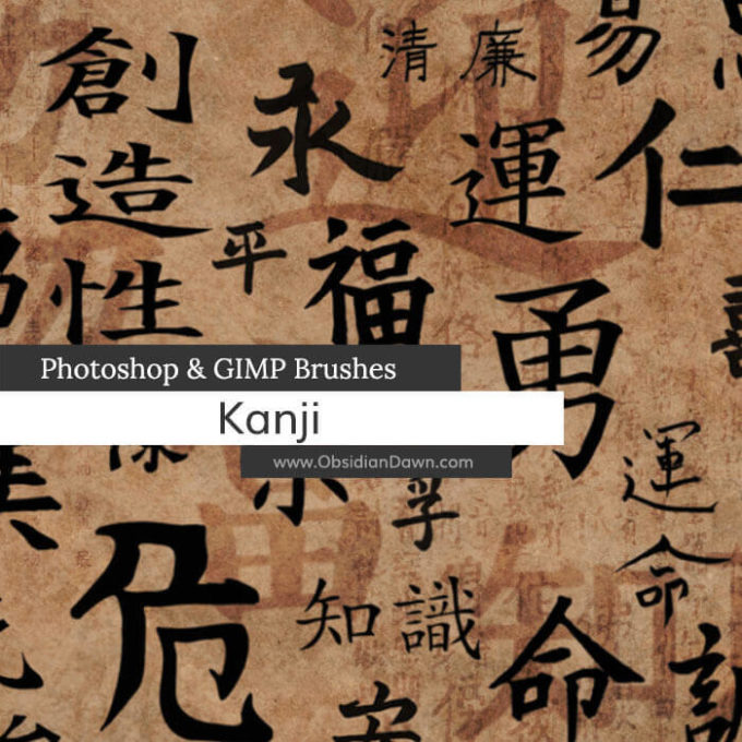 フォトショップ ブラシ Photoshop Japanese Brush 無料 イラスト 和 和風 和柄 Kanji Photoshop and GIMP Brushes