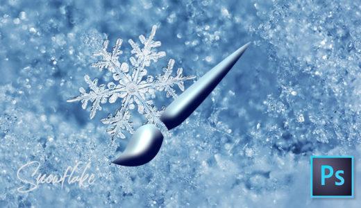 【Photoshop】全て無料!!雪の結晶が描けるブラシセット(.abr)