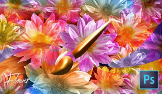フォトショップ ブラシ Photoshop Flower Brush 花 フラワー 無料 abr