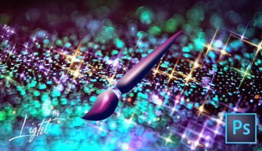 【Photoshop】全て無料!!光を表現できるブラシセット(.abr)