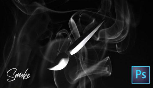 フォトショップ ブラシ Photoshop Smoke Brush 煙 スモーク 無料 abr