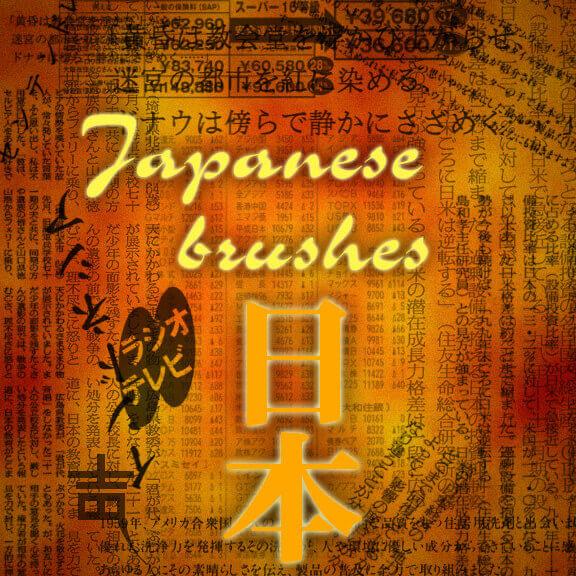 フォトショップ ブラシ Photoshop Japanese Brush 無料 イラスト 和 和風 和柄 Japanese brushes