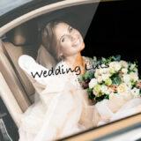 Wedding LUT ウェディング 無料 ダウンロード cube look