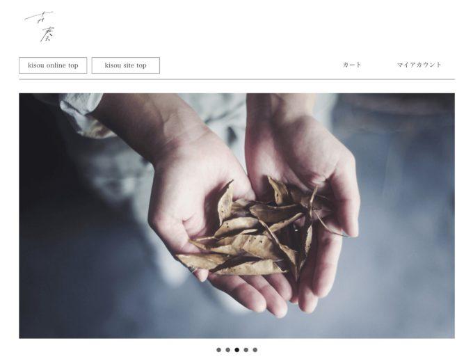 卉奏 キソウ カメラストラップ acru アクリュ 革 かっこいい  サイト ホームページ