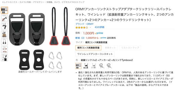 ORMY Anchor Links アンカーリンクス