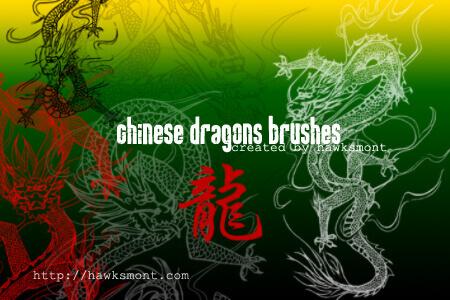 フォトショップ ブラシ Photoshop Dragon Brush Free abr 無料 イラスト ドラゴン 竜 龍 Chinese Dragons Brushes