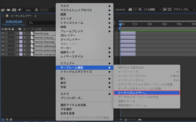 Adobe After Effects  キーフレーム補助 シーケンスレイヤー